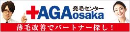 AGA発毛センター